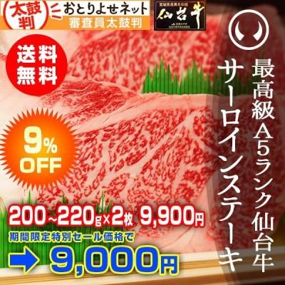 お歳暮 ギフト 送料無料 最高級A5ランク 仙台牛サーロインステーキ 200〜220g×2枚 ステーキの焼き方レシピ付 お中元 お歳暮