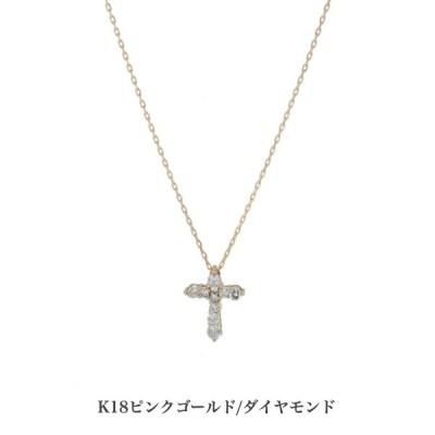 送料込み 18金ピンクゴールドネックレス ダイヤモンドネックレス 18金ネックレス ネックレス クロスペンダント クロス 十字架 0.2ct