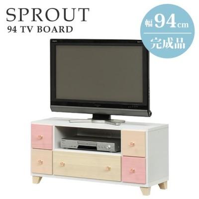 テレビ台 ローボード テレビボード 完成品 幅94 北欧 おしゃれ 木製 ピンク 姫系 かわいい スプラウト94TV