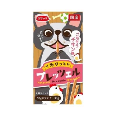プレッツェル チキン味 30g /プレッツェル 犬 おやつ