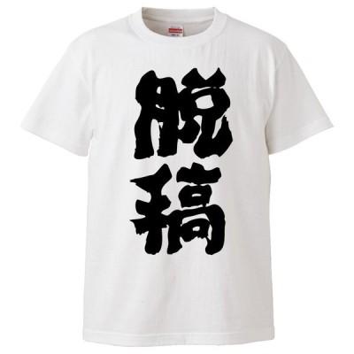 おもしろTシャツ 脱稿 ギフト プレゼント 面白 メンズ 半袖 無地 漢字 雑貨 名言 パロディ 文字