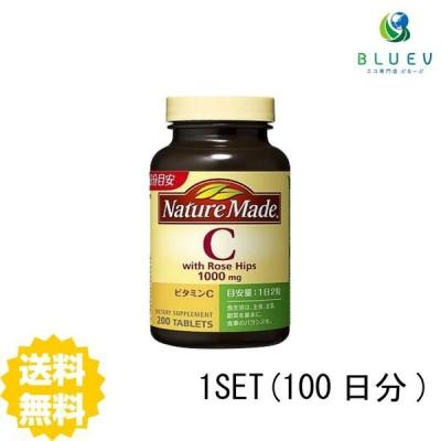 大塚製薬 NATURE MADE ネイチャーメイド ビタミンC with ローズヒップ 100日分(200粒) ×1セット