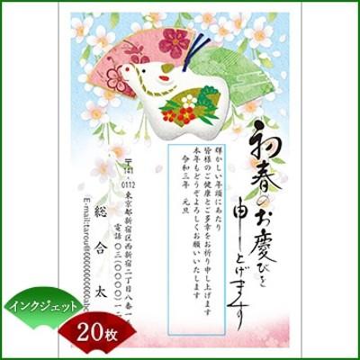NTTぷらら 年賀状印刷(年賀はがき代込み)丑年 2021年 令和三年 イラストタイプ インクジェット用紙 20枚セット 6104