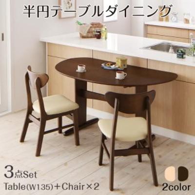 ダイニングテーブルセット 2人用 おしゃれ 3点セット(テーブル幅135+チェア×2) 半円デザイン
