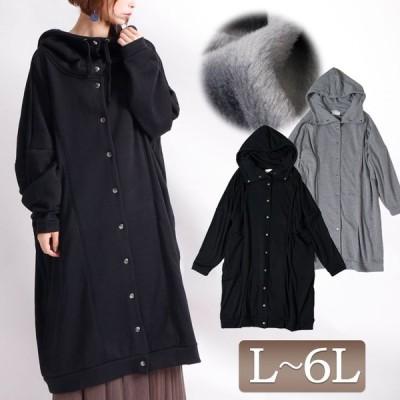 大きいサイズ レディース レディス コート パーカー 裏シャギー ロング 長袖 ポケット フード ボタン スウェット 長い L LL 2L 3L 4L 5L 6L ブラック 秋 冬