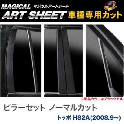 ピラーセット ノーマルカット マジカルアートシート ブラック トッポ H82A(H20/9~)/HASEPRO/ハセプロ:MS-PM37