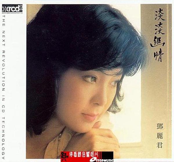 【停看聽音響唱片】【XRCD】 鄧麗君 - 淡淡幽情
