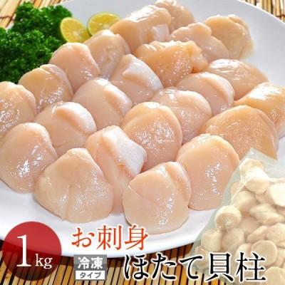 ホタテ 貝柱 お刺身 ほたて貝柱 [1kg] 貝柱 冷凍 帆立貝 冷玉 北海道産 新鮮 格安 産直[母の日 ギフト]