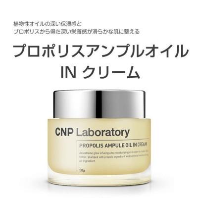 CNPプロポリスアンプルインクリーム50g