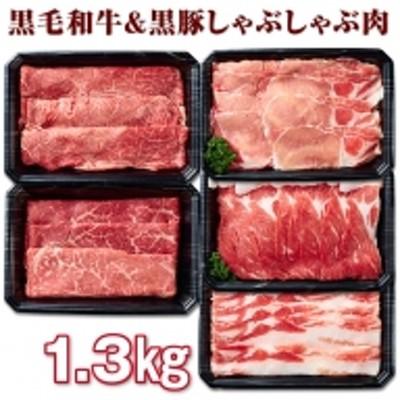 B2-2271/A4等級 黒毛和牛&黒豚しゃぶ肉セット 1.3kg 鹿児島産 すき焼き しゃぶしゃぶ に!