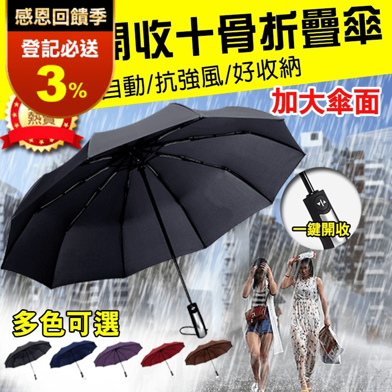 TengYue加大開合超防風全自動傘