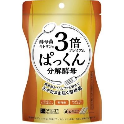 2個セットスベルティ 3倍 ぱっくん分解酵母 プレミアム 56粒×2