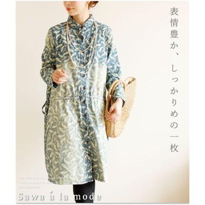 ワンピース 長袖 ミディアム丈 青 レディース サワアラモード 洋服 30代 40代 50代 60代 レディースファッション 大人可愛い服 ナチュラル服 大人 可愛い