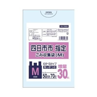 ゴミ袋 30L 四日市市指定ごみ袋 可燃ごみ専用袋 M 手つき 600枚