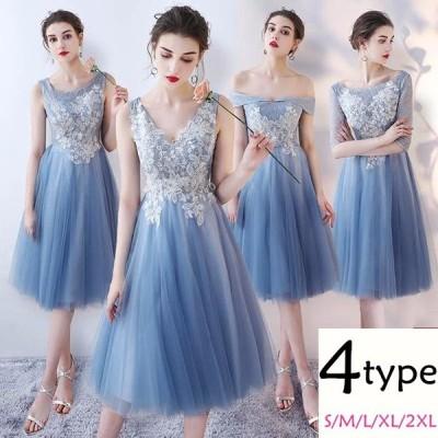 サイズ指定可能 S/M/L/XL/2XL パーティードレス ブライズメイド ドレス ミニドレス 結婚式 ワンピース 二次会 ブライダル 花嫁