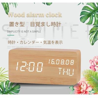 置き時計 置時計 おしゃれ デジタル 木目調 北欧 木製 目覚まし時計 木目 アラームクロック ウッド シンプル
