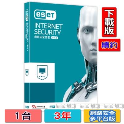 ESET 網路安全單機三年【續約】下載版