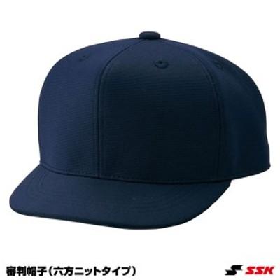 エスエスケイ(SSK) BSC47 審判帽子(六方ニットタイプ) 20%OFF 野球用品 2021SS