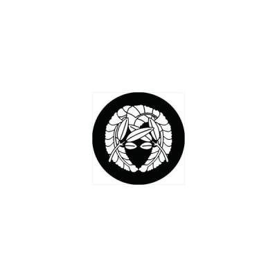 家紋シール 軸違い藤紋 直径15cm 丸型 白紋 KS15M-1794W