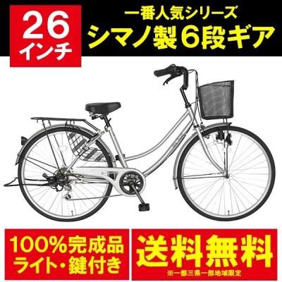 自転車 26インチ ママチャリ 激安 6段変速ギア シティサイクル おしゃれ 変速 ギア付き 本体 安い 女子 dixhuit シルバー