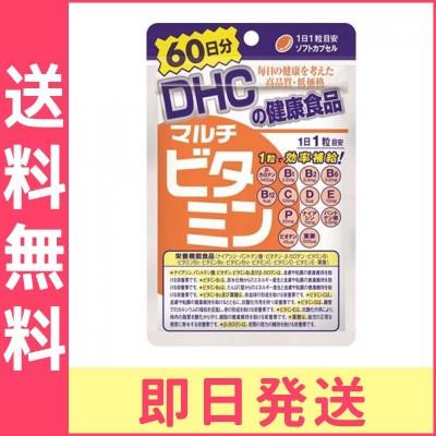 DHC マルチビタミン 60粒4511413404126≪定型外郵便での東京地域からの発送、最短で翌日到着!ポスト投函のため不在時でも受け取れますが、箱つぶれはご了承ください。≫