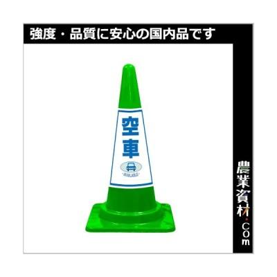 【企業限定】SEコーン 緑 空車