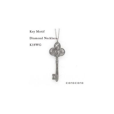 ペンダントネックスダイヤモンド鍵キーモチーフジュエリーホワイトゴールドK18WGクローバーペンダント