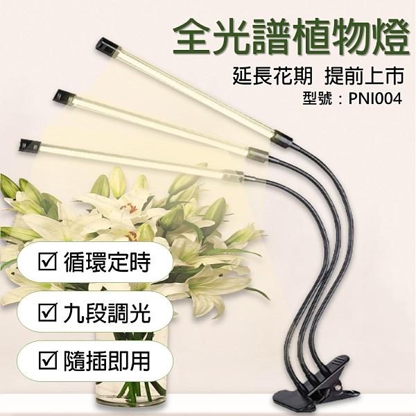 led植物生長燈 USB植物燈  LED 植物補光 三管 全光譜 led 太陽光 植物 夾燈 植物生長燈 植物檯燈