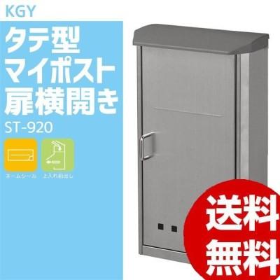 KGY タテ型マイポスト 扉横開き ST-920