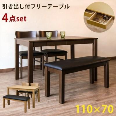 テーブル ダイニングテーブル ダイニングテーブル   引出付フリーテーブル110×70 4点セット