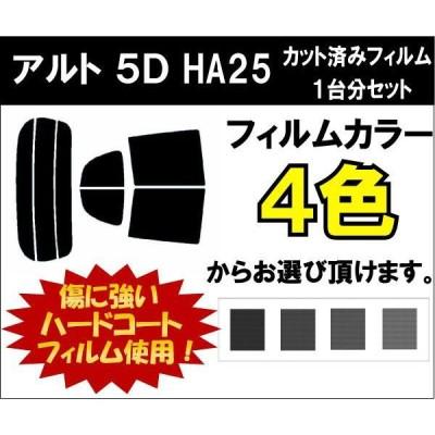 カーフィルム カット済み 車種別 スモーク アルト 5D HA25 リアセット