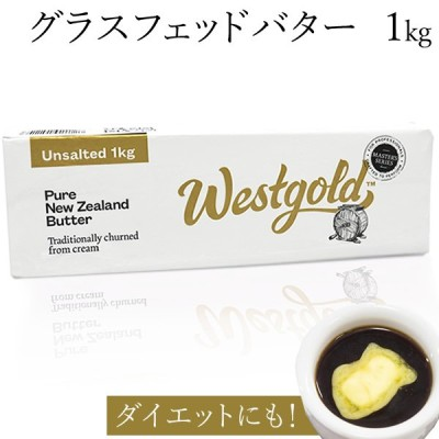グラスフェッドバター 無塩 1kg ニュージーランド 産 大容量 butter ■ バターコーヒー ギー にも