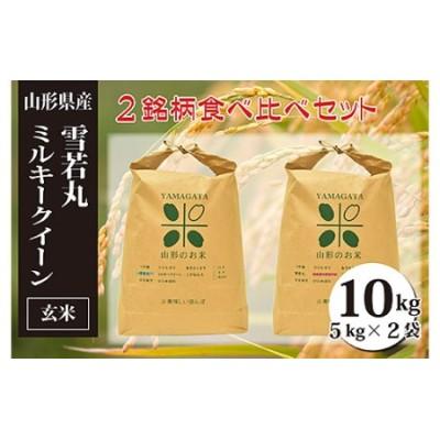 FY20-061 [令和2年産]雪若丸・ミルキークイーン玄米食べ比べセット(計10kg)