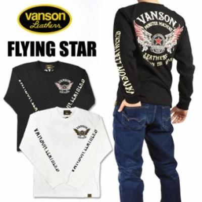 VANSON バンソン 長袖Tシャツ FLYING STAR フライングスター プリント 刺繍 メンズ NVLT-2102