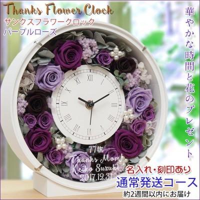 喜寿のお祝い プレゼント 女性 サンクスフラワークロック パープルローズ 丸型 2週間発送コース プリザーブドフラワー 時計 喜寿祝い 贈り物 女性 母