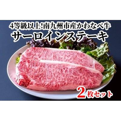 023-23 4等級以上!かわなべ牛サーロインステーキ2枚