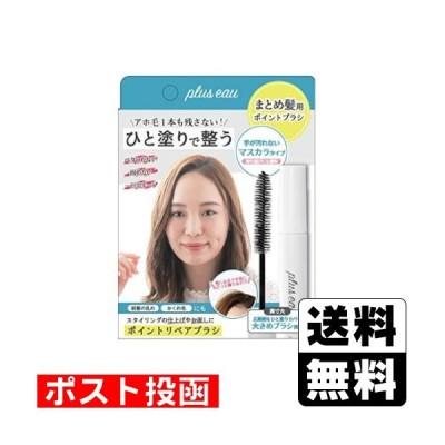 【送料250円】プリュスオー ポイントリペアブラシ 10ml