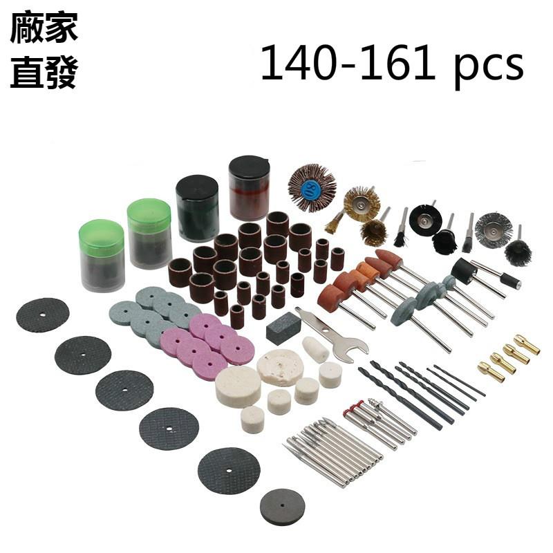 SHL 140-161電磨附件套裝 打磨頭 樹脂切割片 砂紙圈 毛刷雕刻 銑刀拋 廠家直發