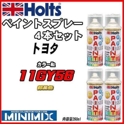 ペイントスプレー 4本セット トヨタ 11GY56 部品色 Holts MINIMIX