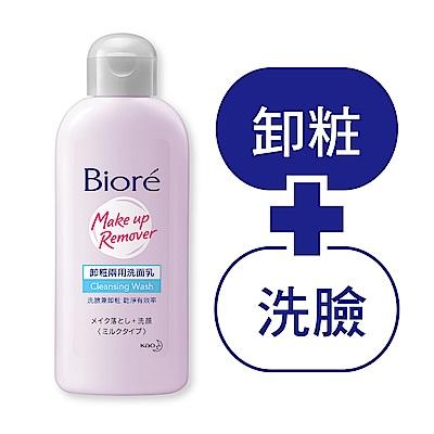 Biore 蜜妮 卸妝兩用洗面乳(120ml)