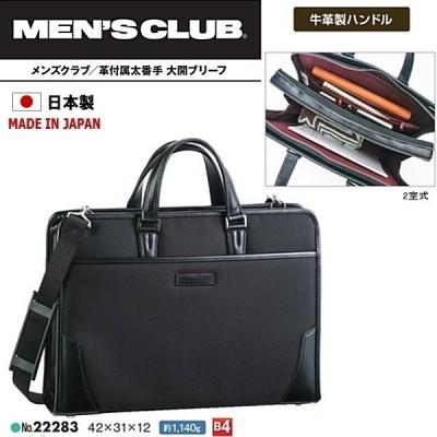 鞄 バッグ メンズ ビジネスバッグ 日本製  [22283] メンズクラブ【PLPL-65vdtld】○