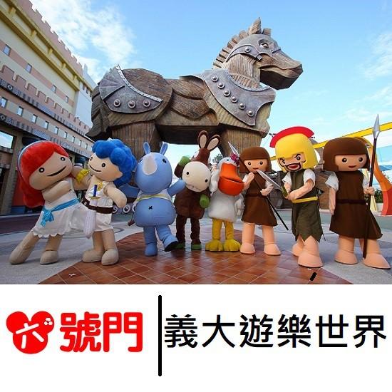 高雄 義大遊樂世界 主題樂園親子票【免運】【蝦幣回饋】
