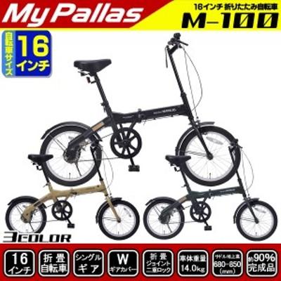 【還元祭 ポイントアップ】折りたたみ自転車 16インチ MyPallas(マイパラス) M-100 軽量 折り畳み自転車