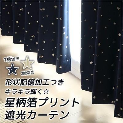 カーテン 遮光 1級 2級 2枚組 キラキラ星柄 形状記憶 幅100cm×丈135cm・丈178cm・丈200cm 2枚組 幅100センチ 子供部屋 キッズ 在庫品