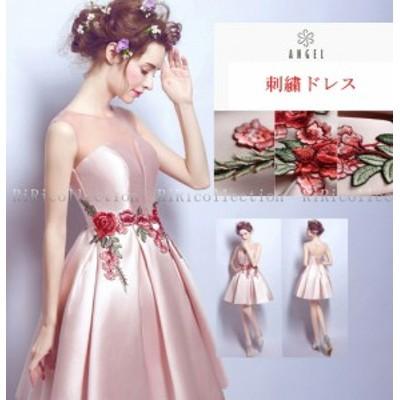 ウェディングドレス ドレス 刺繍 flower フラワー カラードレス 結婚式 披露宴 刺繍/ プリンセスライン/ミニドレス/二次会/パー