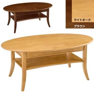 ローテーブル センターテーブル リビングテーブル 楕円形  天然木(幅105cm 高さ42cm)エシャロット5030