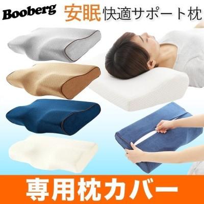 枕カバー 50cm×30cm ネイビー ホワイト グレー ブラウン 送料無料