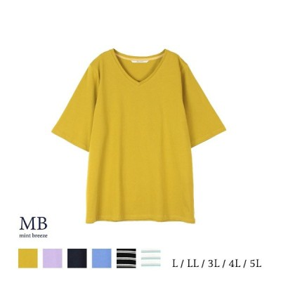 セール品L〜5L 抗菌消臭VネックTシャツ ◆ 夏 半袖 カットソー 人気コーデ きれいめ MB エムビーミントブリーズ  返品交換不可