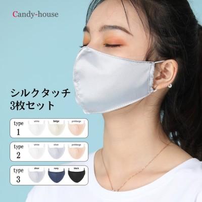 【即納 在庫あり 】冷感マスク 3枚セット  即納 シルクタッチ サテン生地 クールマスク 夏用 洗えるマスク 日焼け防止 ノーズワイヤ 紐調節機能付き 3D