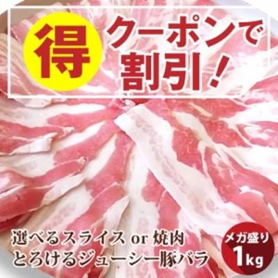 《クーポンで割引対象》 とろける豚バラ・選べるスライスor焼肉 たっぷりメガ盛り 1kg 便利な小分け(250g×4個) 冷凍*当日発送対象